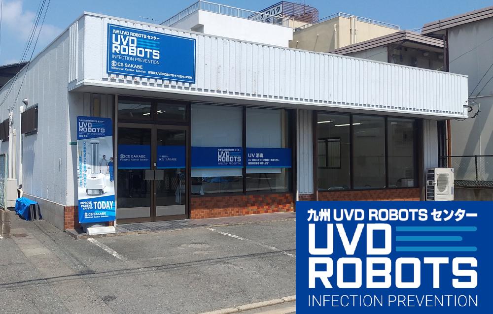 九州UVDROBOTSセンター